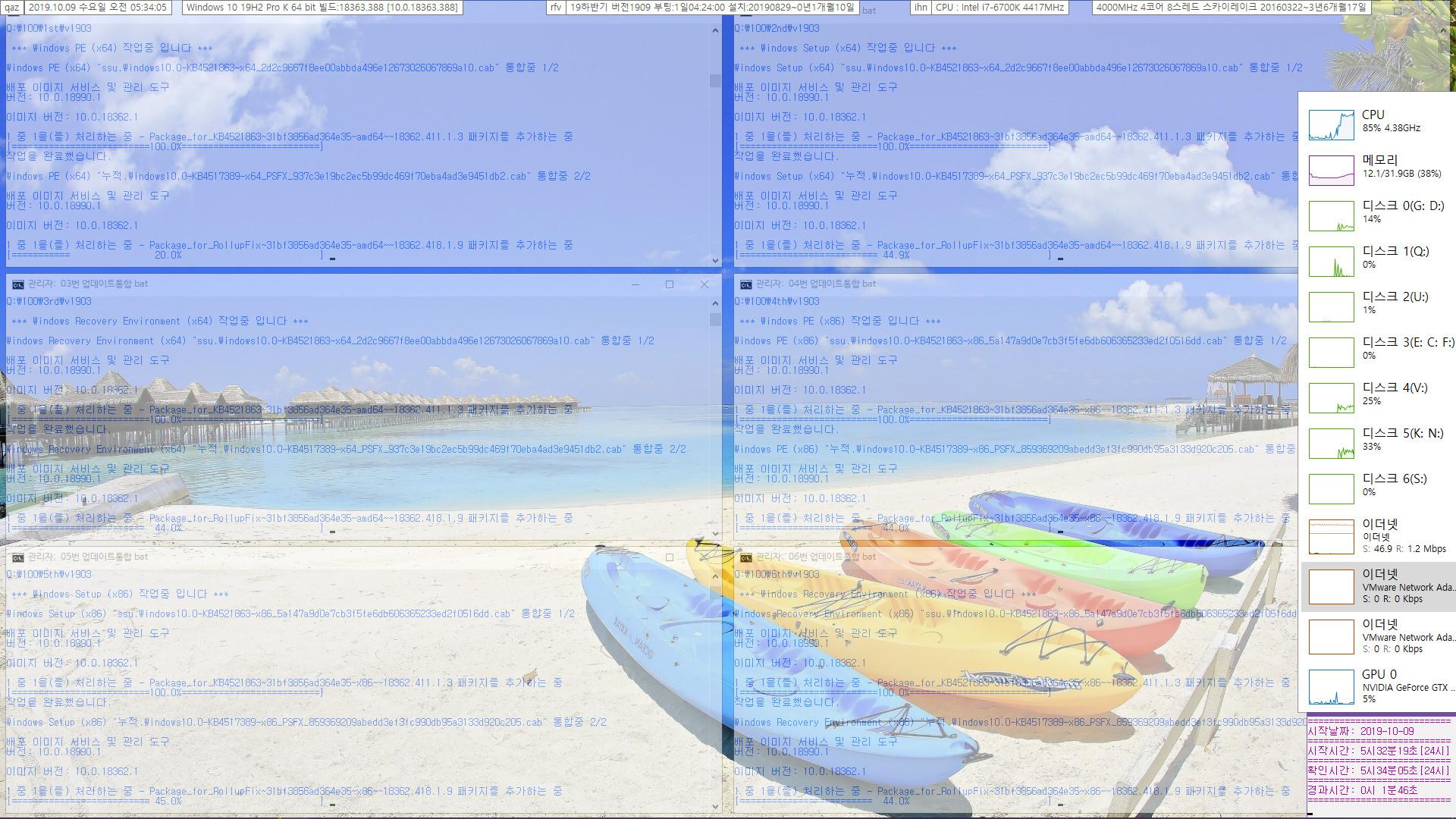 2019년 10월 9일 정기 업데이트 나왔네요 - Windows 10 버전 1903 누적 업데이트 KB4517389 (OS 빌드 18362.418) [2019-10-08 일자] - boot.wim과 winre.wim 통합중 입니다 2019-10-09_053405.jpg