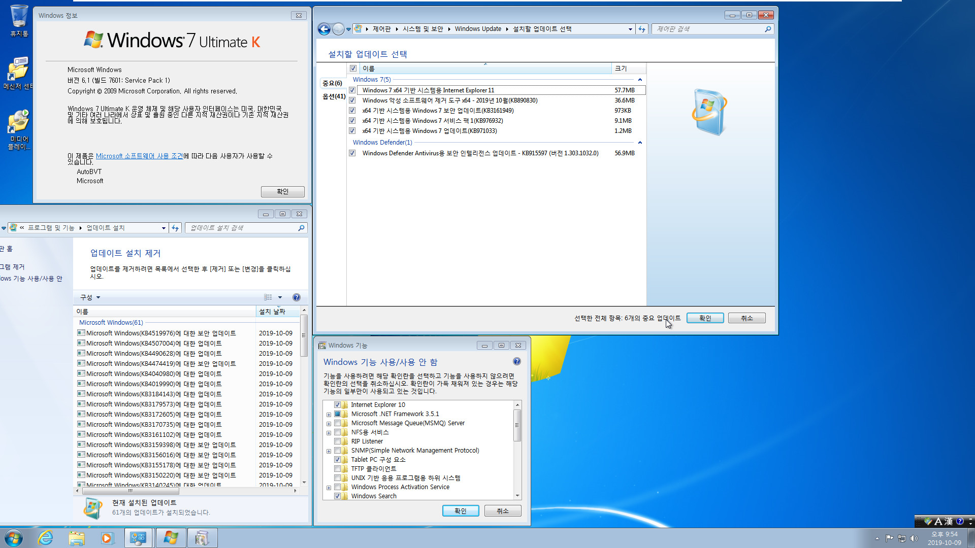 2019년 10월 9일 정기 업데이트 나왔네요 - Windows 7 롤업 업데이트 KB4519976 (OS 빌드 7601.24533) [2019-10-08 일자] IE10 통합중 입니다 - 64비트 확인 2019-10-09_215453.jpg