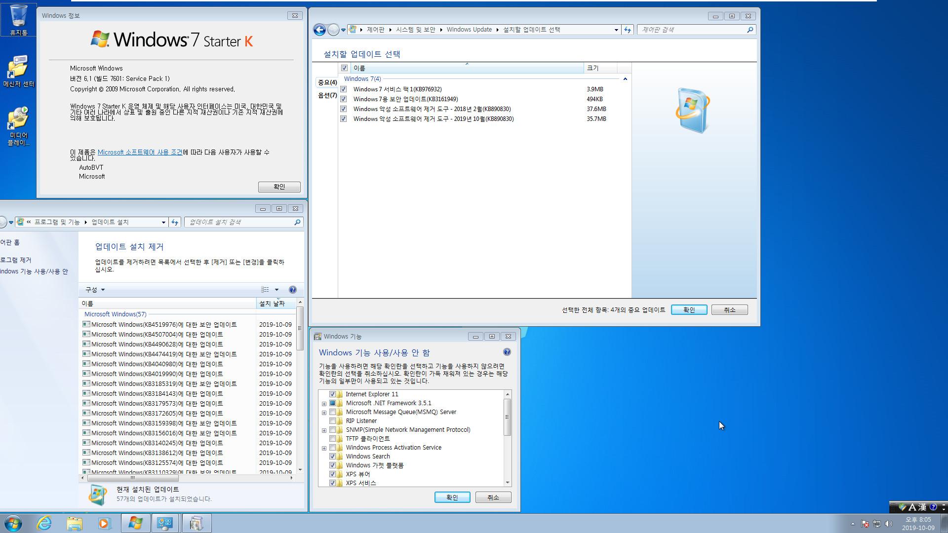 2019년 10월 9일 정기 업데이트 나왔네요 - Windows 7 롤업 업데이트 KB4519976 (OS 빌드 7601.24533) [2019-10-08 일자] IE11 통합중 입니다 - 32비트 확인 2019-10-09_200548.jpg