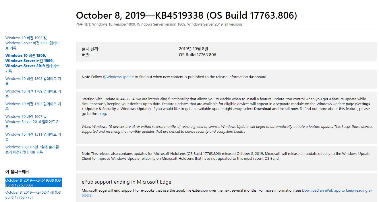 Windows 10 버전 1809 누적 업데이트 KB4519338 (OS 빌드 17763.805) [2019-10-08 일자] 를 ms 에서 17763.806 빌드로 잘못 표기했네요 2019-10-09_070132.jpg
