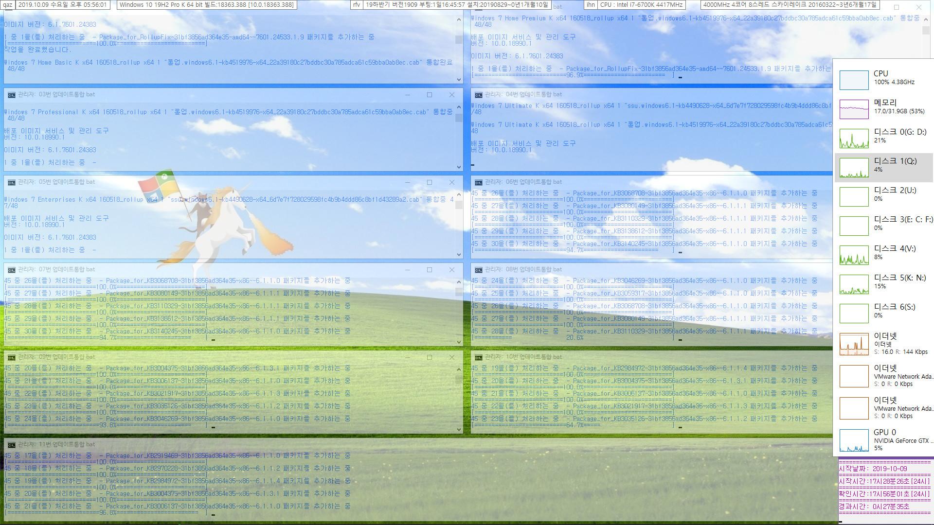 2019년 10월 9일 정기 업데이트 나왔네요 - Windows 7 롤업 업데이트 KB4519976 (OS 빌드 7601.24533) [2019-10-08 일자] IE11 통합중 입니다 2019-10-09_175601.jpg