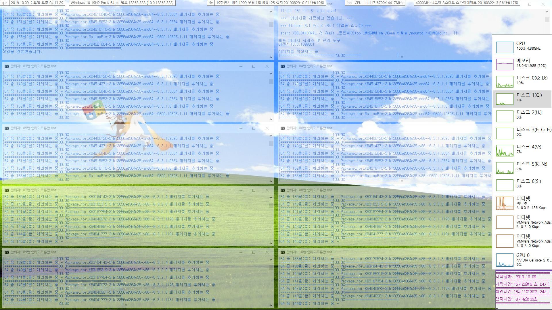 2019년 10월 9일 정기 업데이트 나왔네요 - Windows 8.1 롤업 업데이트 KB4520005 (OS 빌드 9600.19505) [2019-10-08 일자] 통합중 입니다 2019-10-09_161130.jpg