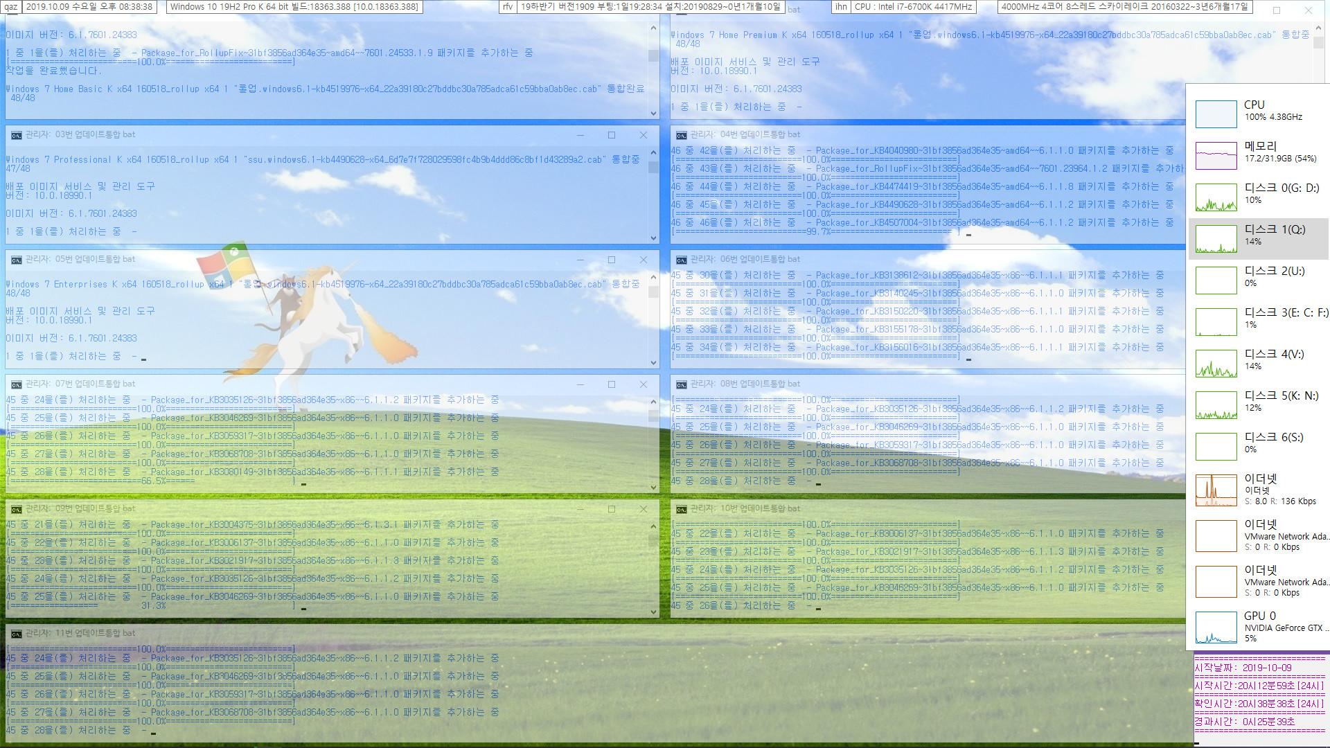 2019년 10월 9일 정기 업데이트 나왔네요 - Windows 7 롤업 업데이트 KB4519976 (OS 빌드 7601.24533) [2019-10-08 일자] IE10 통합중 입니다 2019-10-09_203838.jpg
