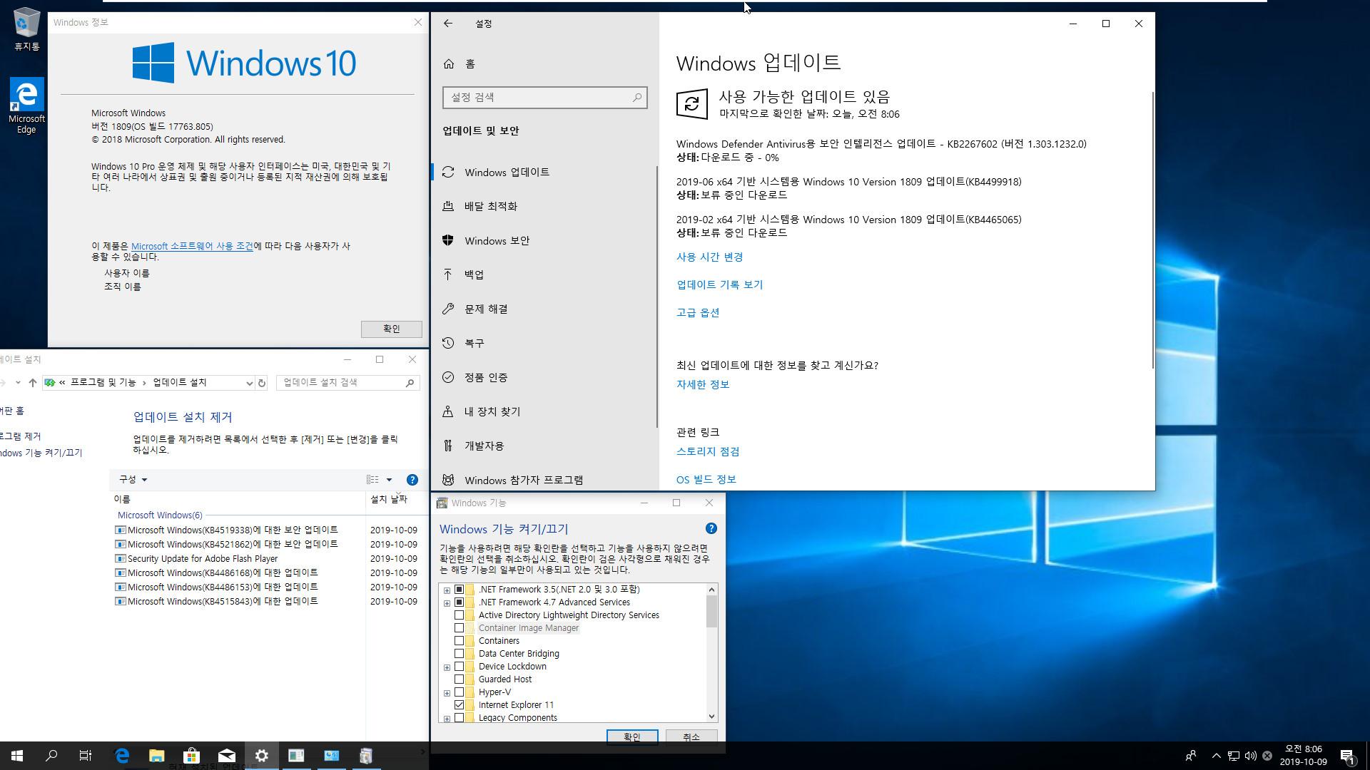 2019년 10월 9일 정기 업데이트 나왔네요 - Windows 10 버전 1809 누적 업데이트 KB4519338 (OS 빌드 17763.805) [2019-10-08 일자] - install.wim 통합중 입니다 - 64비트 확인 2019-10-09_080653.jpg