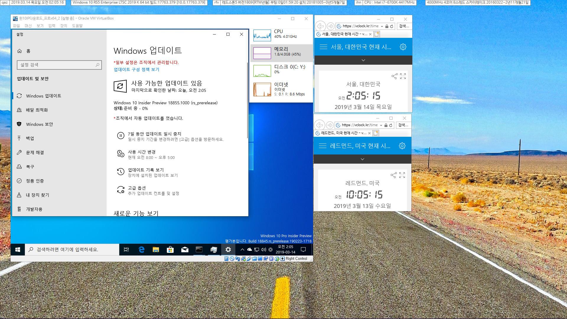윈도10 20H1 인사이더 프리뷰 18855.1000 빌드 나왔네요 2019-03-14_020517.jpg