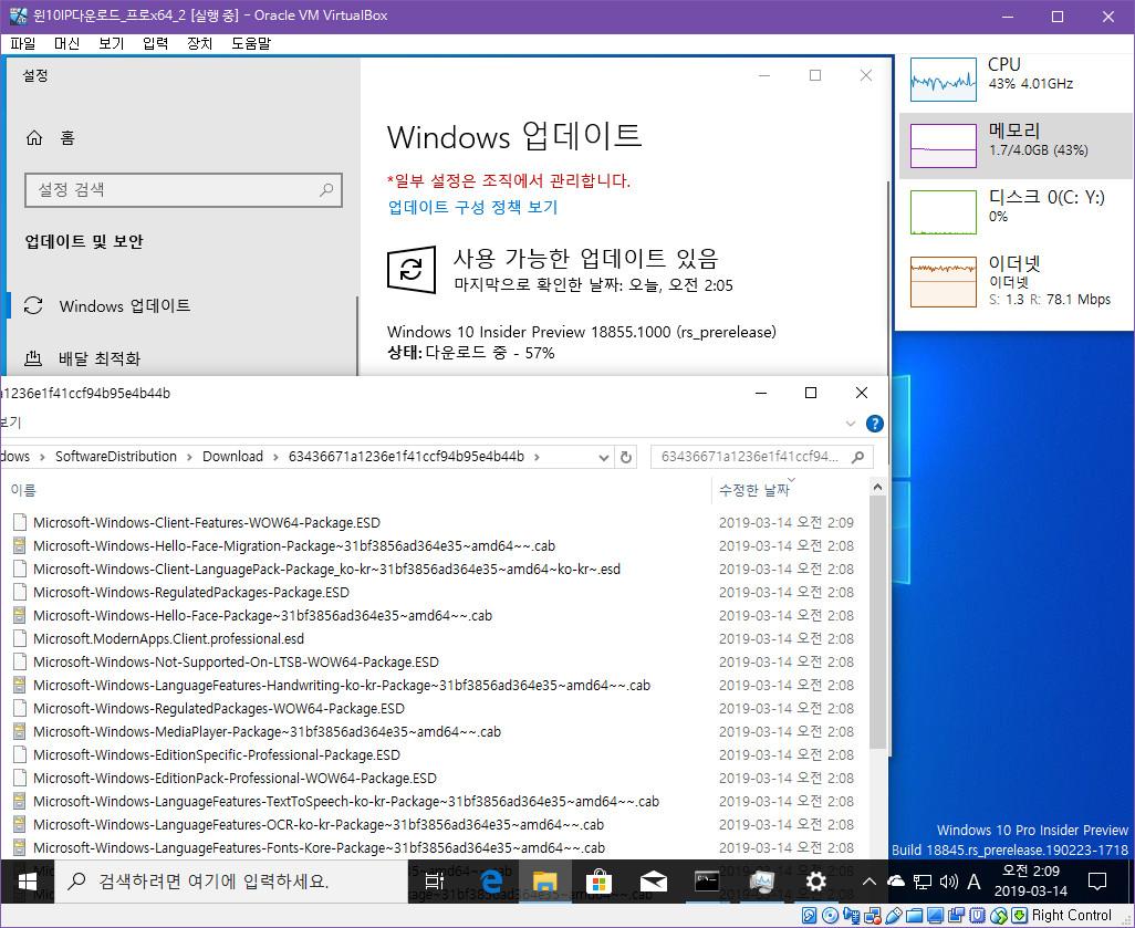 윈도10 20H1 인사이더 프리뷰 18855.1000 빌드 나왔네요 2019-03-14_020939.jpg