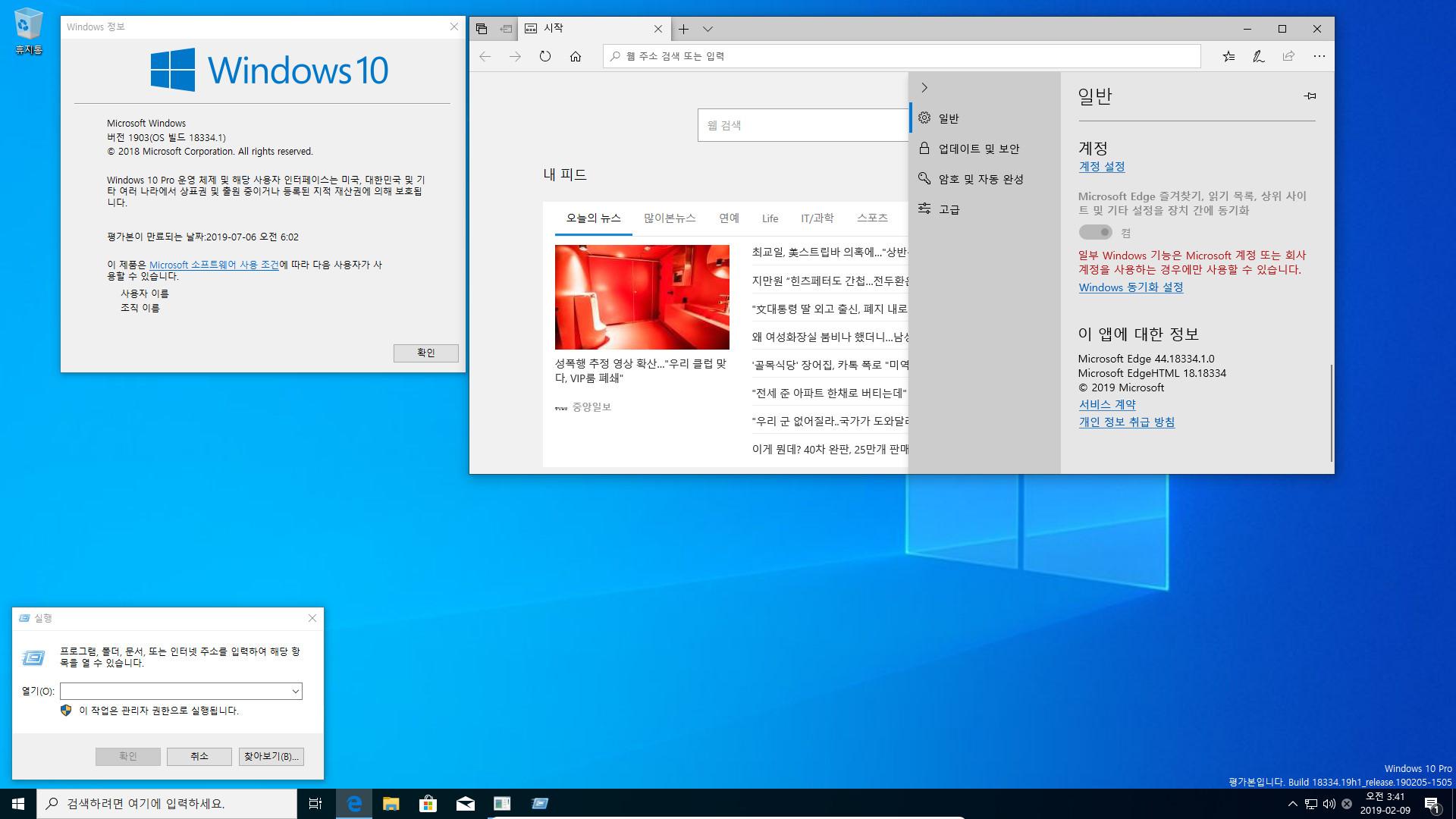 윈도10 19H1 인사이더 프리뷰 18334.1 빌드 나왔네요 - 엣지는 여전히 EdgeHTML 입니다 2019-02-09_034129.jpg