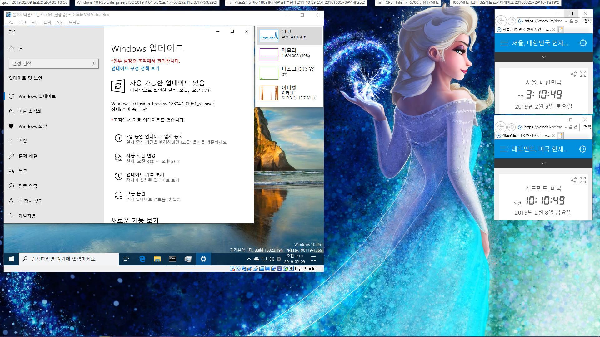 윈도10 19H1 인사이더 프리뷰 18334.1 빌드 나왔네요 2019-02-09_031050.jpg