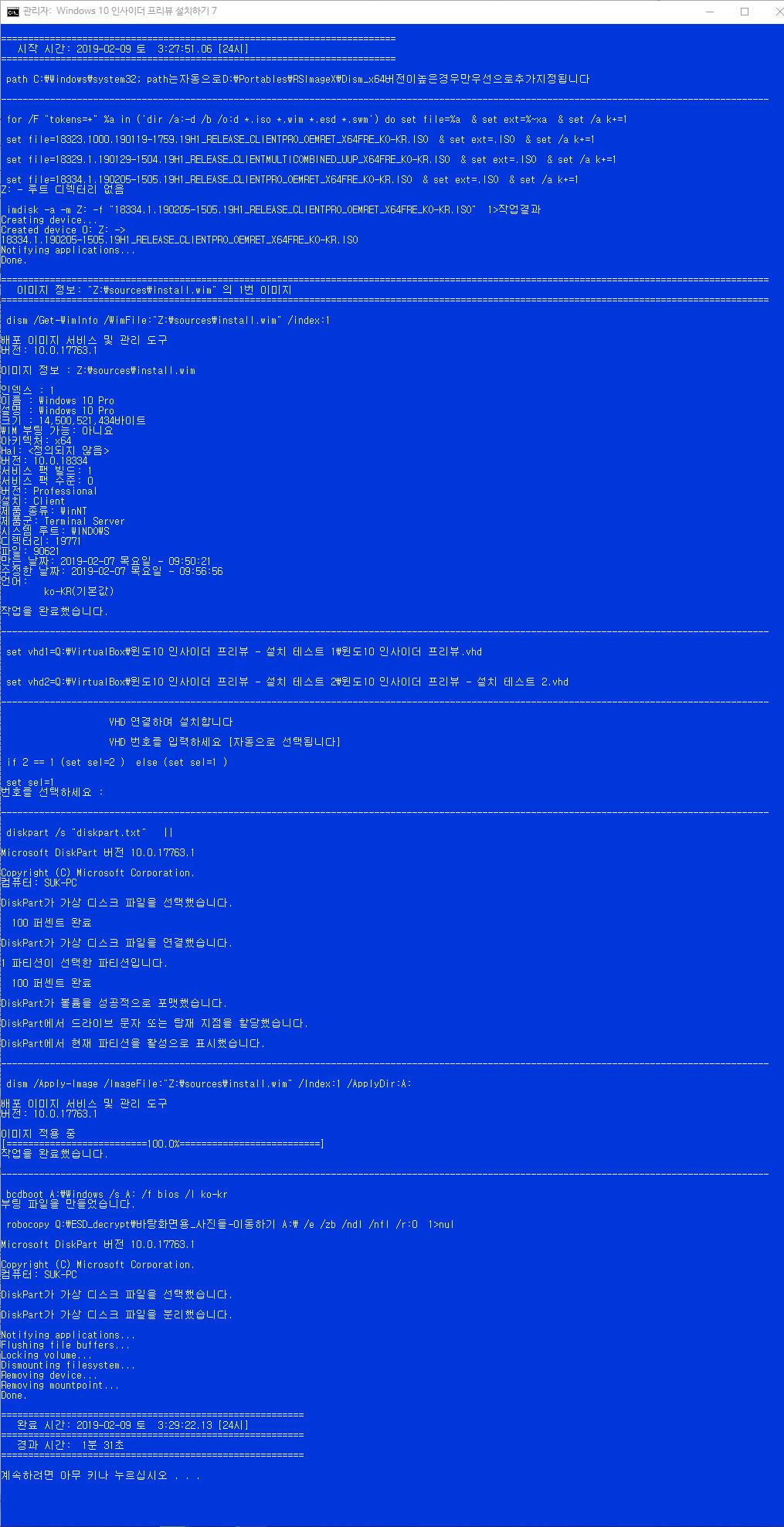 윈도10 19H1 인사이더 프리뷰 18334.1 빌드 나왔네요 2019-02-09_032933.jpg