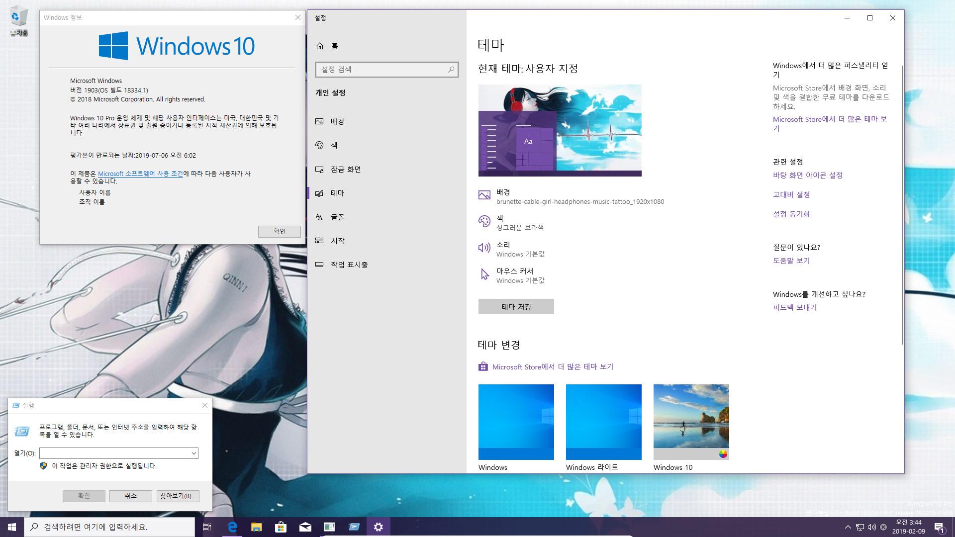 윈도10 19H1 인사이더 프리뷰 18334.1 빌드 나왔네요 - 엣지는 여전히 EdgeHTML 입니다 2019-02-09_034409.jpg
