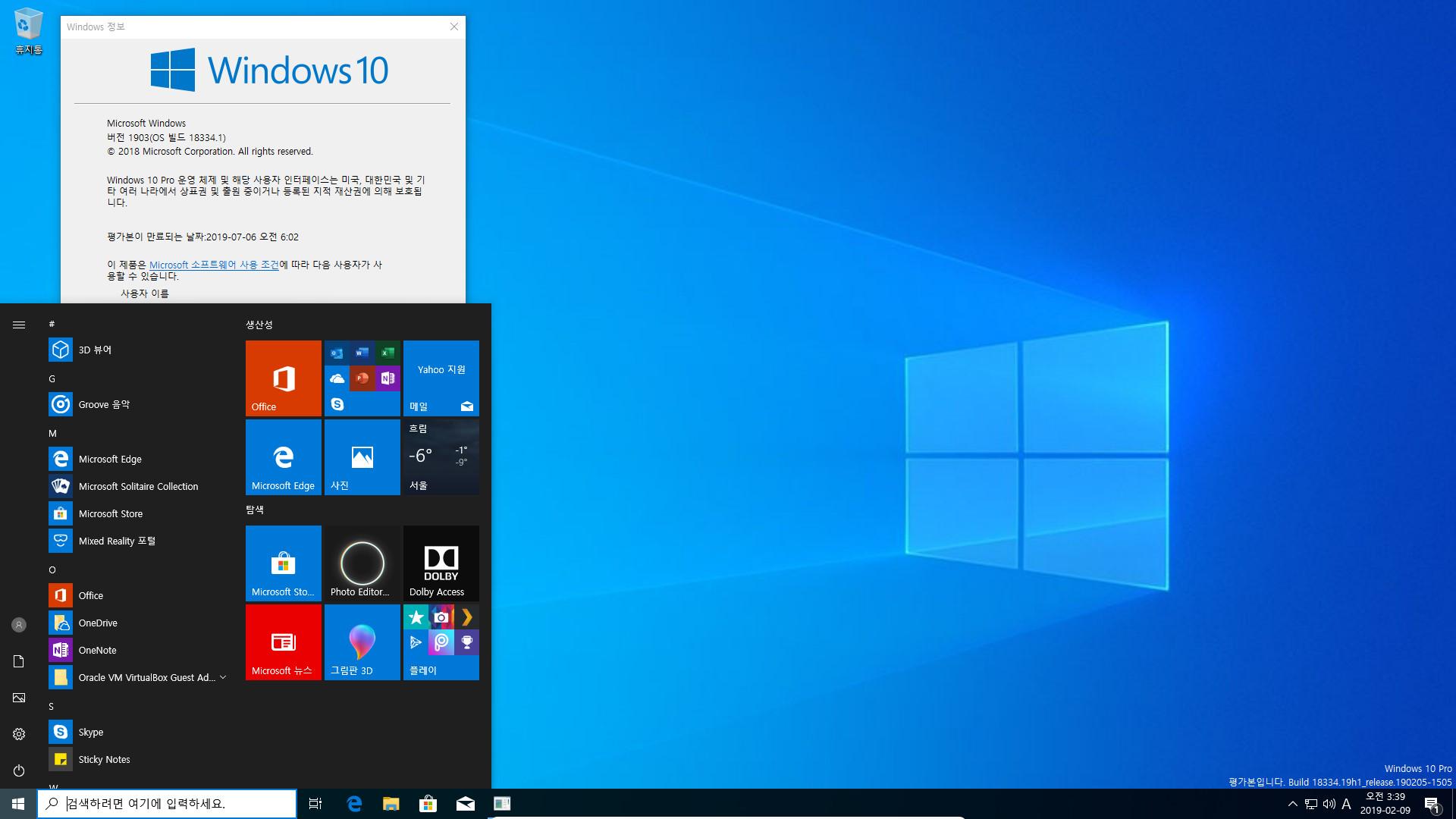 윈도10 19H1 인사이더 프리뷰 18334.1 빌드 나왔네요 2019-02-09_033903.jpg