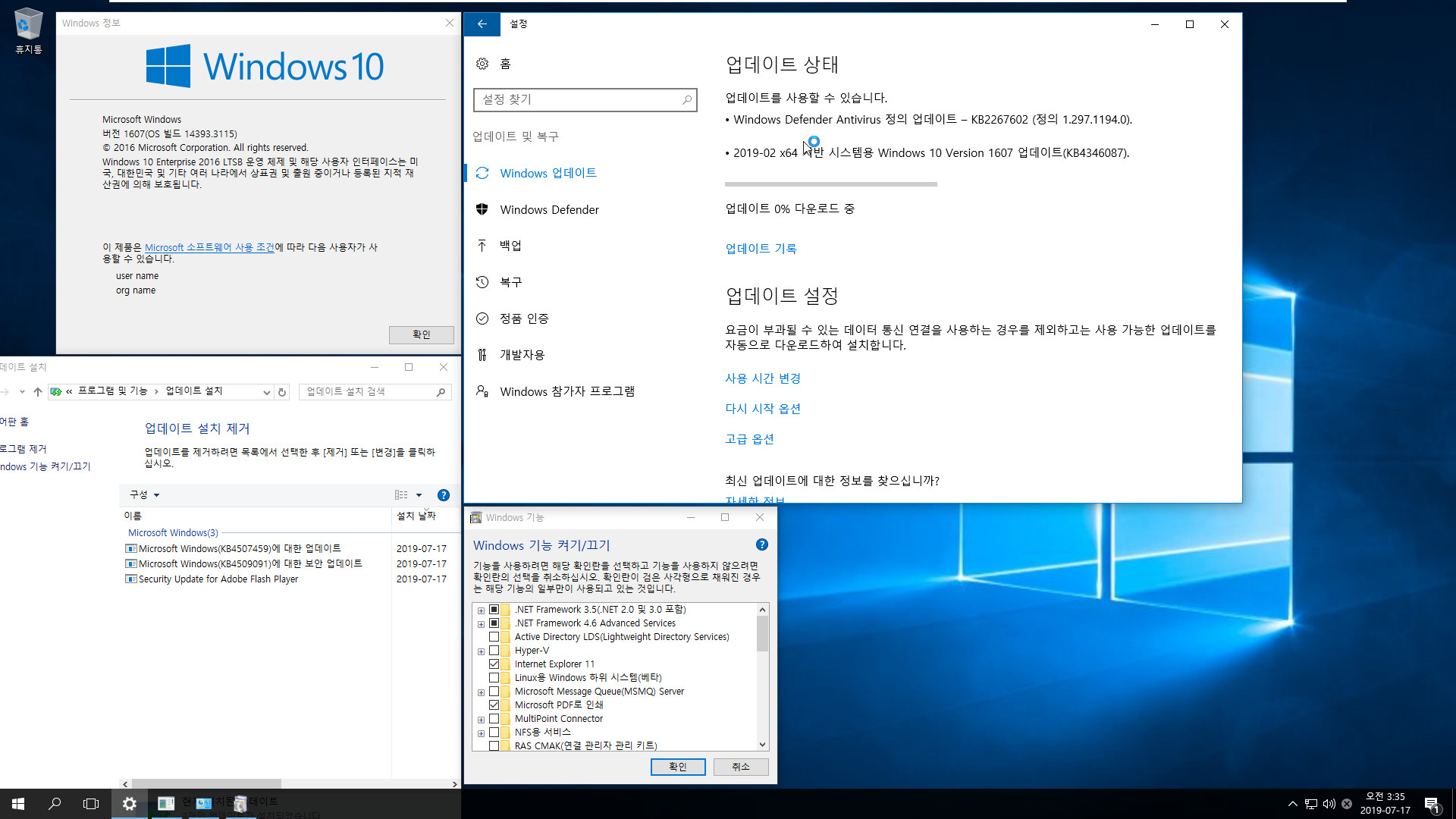 Windows 10 수시 업데이트 나왔네요 - Windows 10 버전 1607 누적 업데이트 KB4507459 (OS 빌드 14393.3115) [2019-07-16 일자] 중에 2016 LTSB 통합중 입니다 2019-07-17_033518.jpg