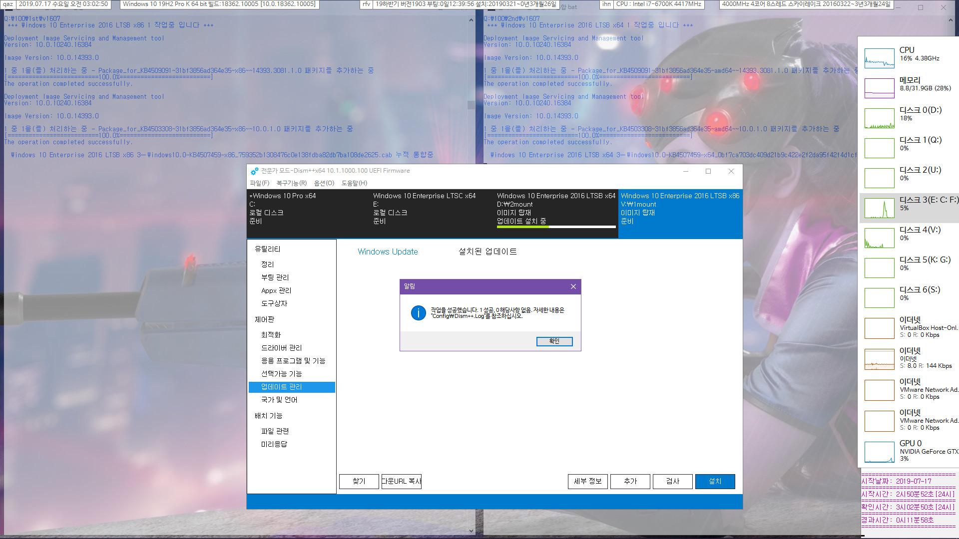 Windows 10 수시 업데이트 나왔네요 - Windows 10 버전 1607 누적 업데이트 KB4507459 (OS 빌드 14393.3115) [2019-07-16 일자] 중에 2016 LTSB 통합중 입니다 2019-07-17_030250.jpg