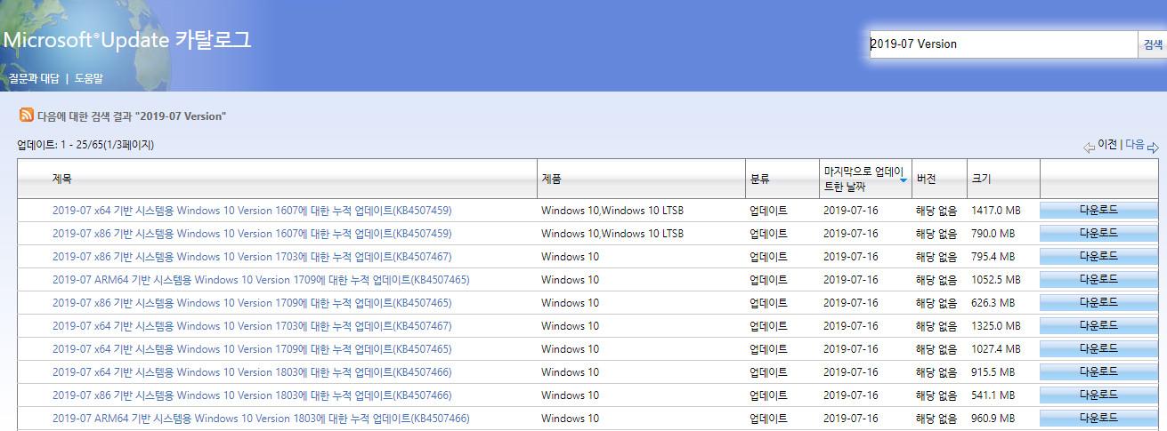 Windows 10 수시 업데이트 나왔네요. 버전1803, 버전1709, 버전1703, 버전1607 이렇게 나왔네요 2019-07-17_023147.jpg