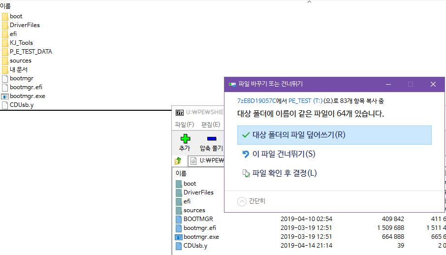KJ_V5.0W10XPEx64_SHIELD19H1.ISO  를 VHD에 풀어서 vmware 구경하기 - 7-zip 으로 내용물 복사합니다 2019-04-16_030023.jpg