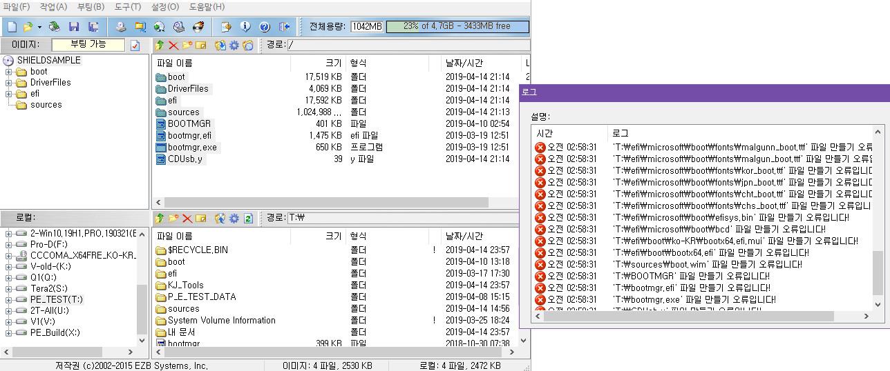 KJ_V5.0W10XPEx64_SHIELD19H1.ISO  를 VHD에 풀어서 vmware 구경하기 - 무슨 이유인지 iso 내용물 드래그는 거부되는군요 2019-04-16_025857.jpg