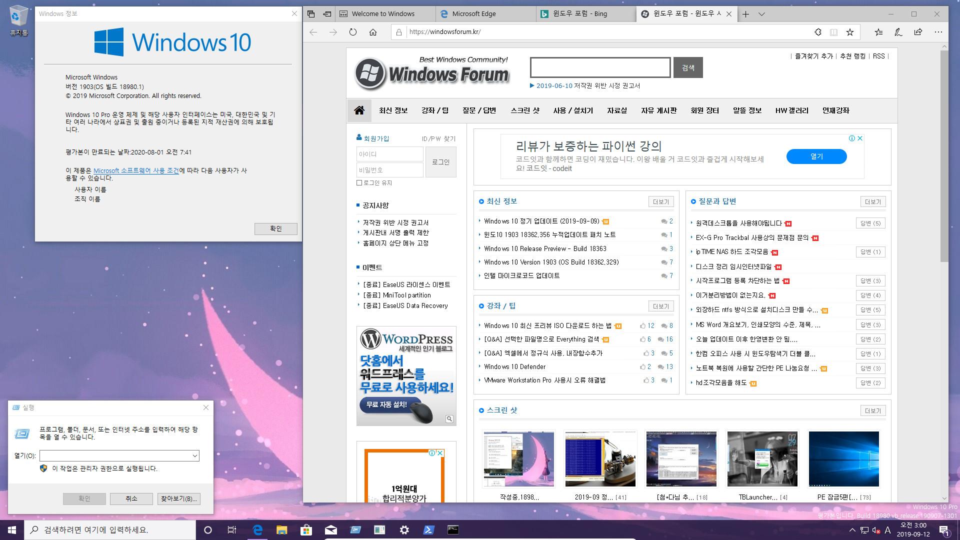 윈도10 20H1 인사이더 프리뷰 18980.1 빌드 나왔네요 2019-09-12_030053.jpg