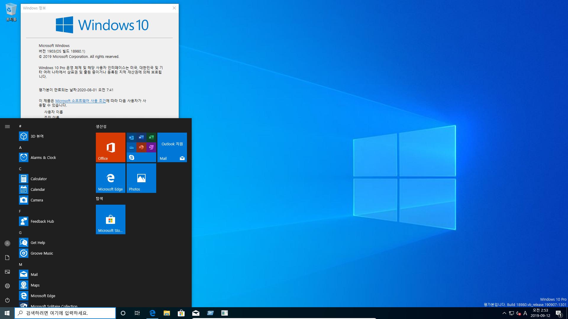 윈도10 20H1 인사이더 프리뷰 18980.1 빌드 나왔네요 2019-09-12_025455.jpg