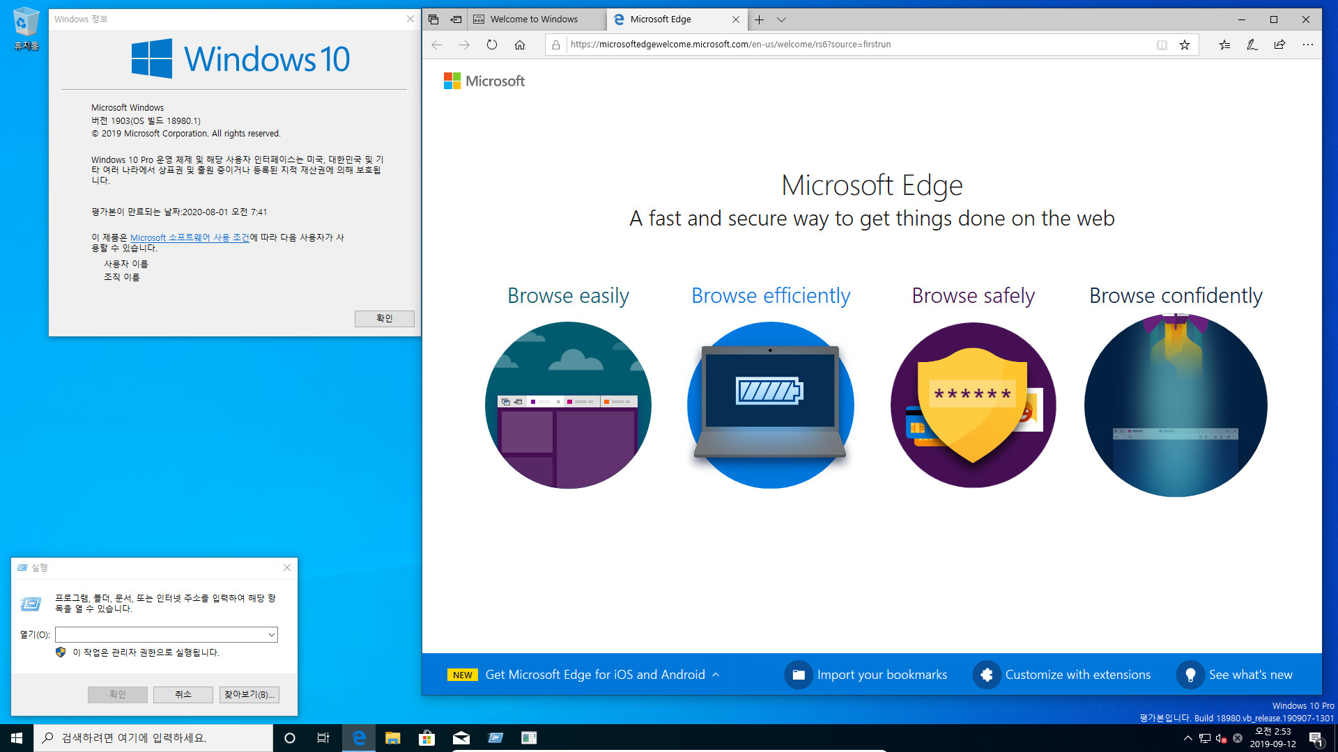 윈도10 20H1 인사이더 프리뷰 18980.1 빌드 나왔네요 2019-09-12_025528.jpg