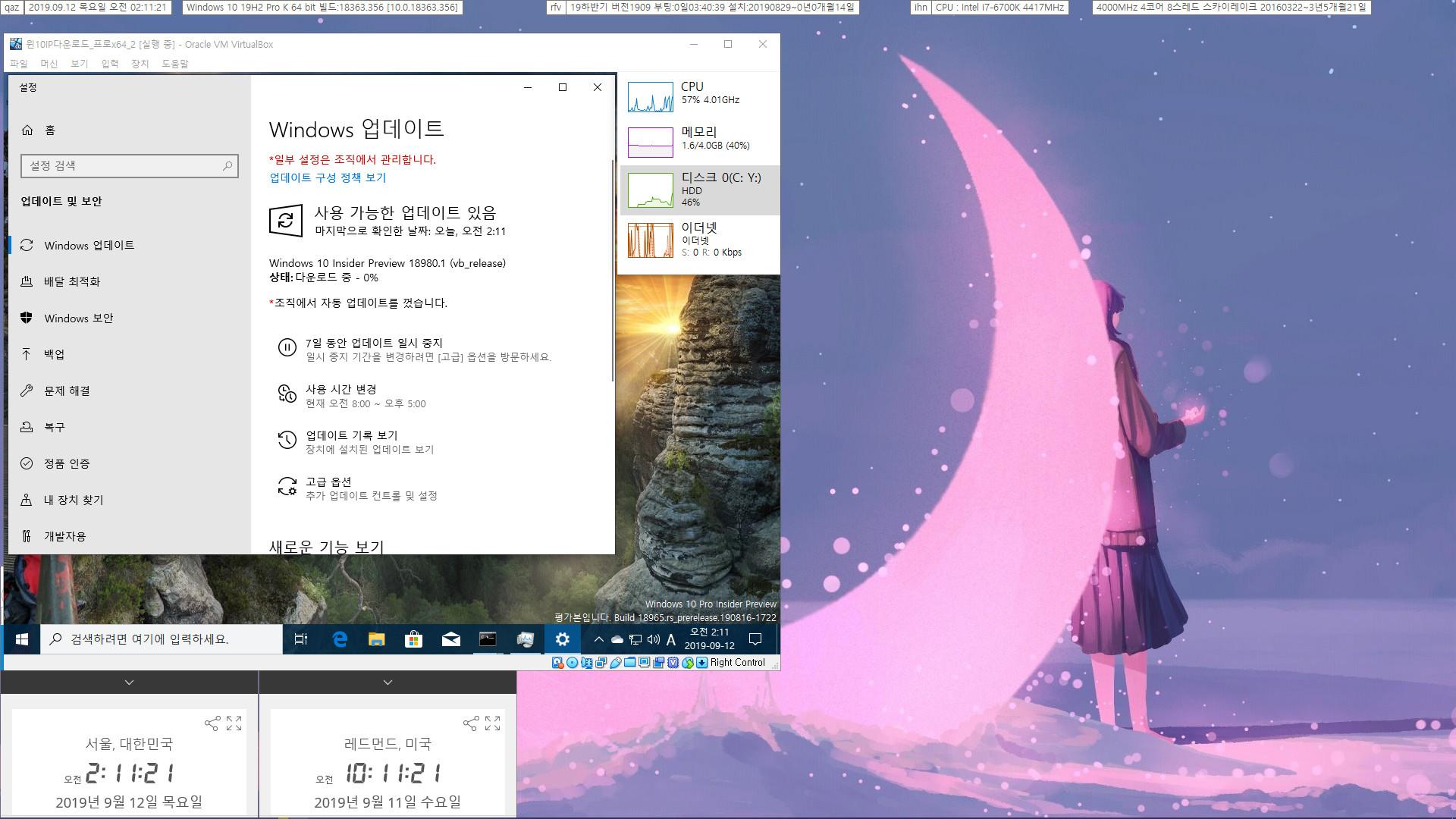 윈도10 20H1 인사이더 프리뷰 18980.1 빌드 나왔네요 2019-09-12_021121.jpg