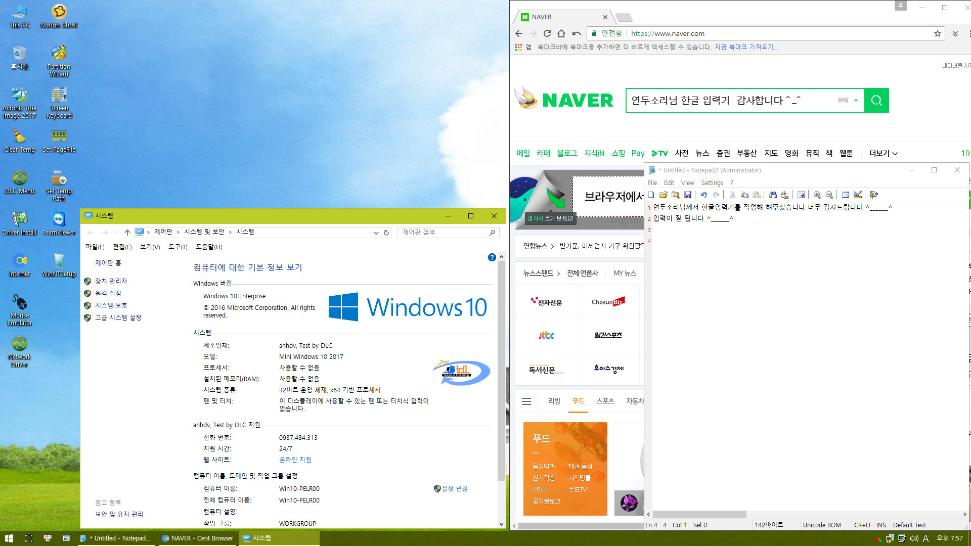 Win10 x86 한글입력기 연두소리님께 감사드립니다 ^^.jpg