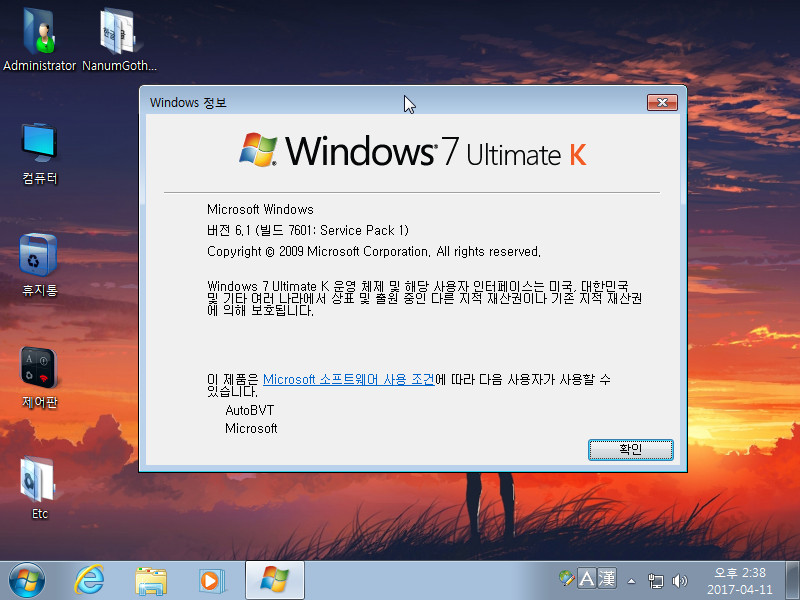 Windows 7 Ultimate_x64_Lite_KO_KY_OldMaC09.jpg