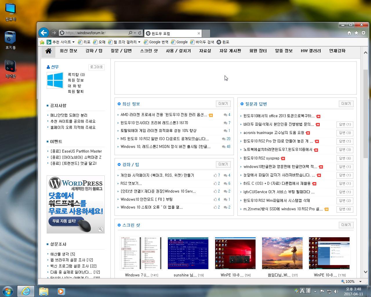 Windows 7 Ultimate_x64_Lite_KO_KY_OldMaC23.jpg