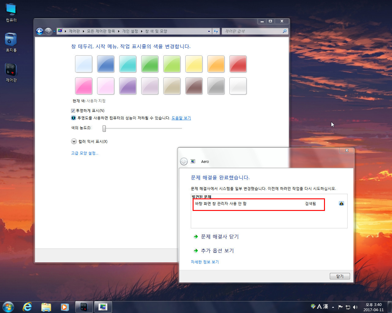 Windows 7 Ultimate_x64_Lite_KO_KY_OldMaC18.jpg