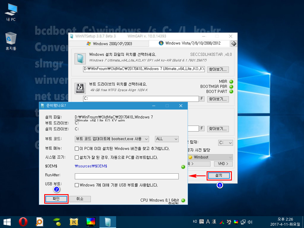 Windows 7 Ultimate_x64_Lite_KO_KY_OldMaC03.jpg