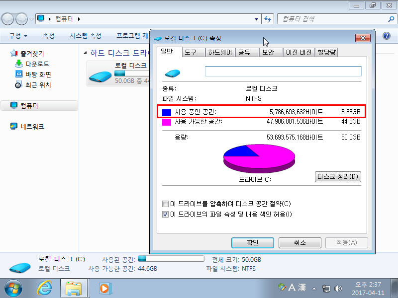 Windows 7 Ultimate_x64_Lite_KO_KY_OldMaC07.jpg