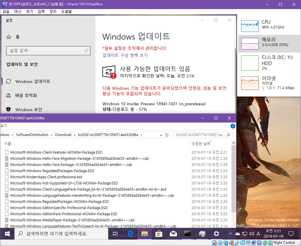 윈도10 20H1 인사이더 프리뷰 18941.1001 빌드 나왔네요 2019-07-19_022130.jpg