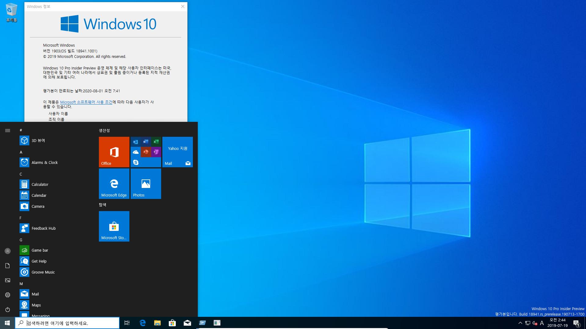 윈도10 20H1 인사이더 프리뷰 18941.1001 빌드 나왔네요 2019-07-19_024613.jpg