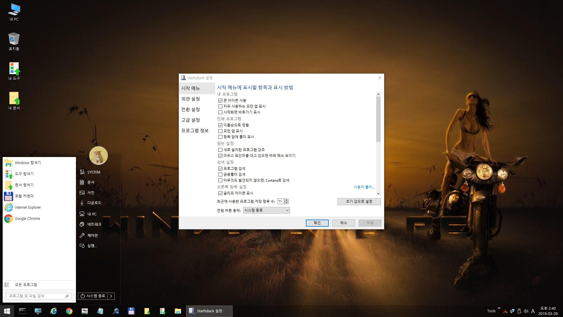 Win10XPE2.5s_0006.jpg