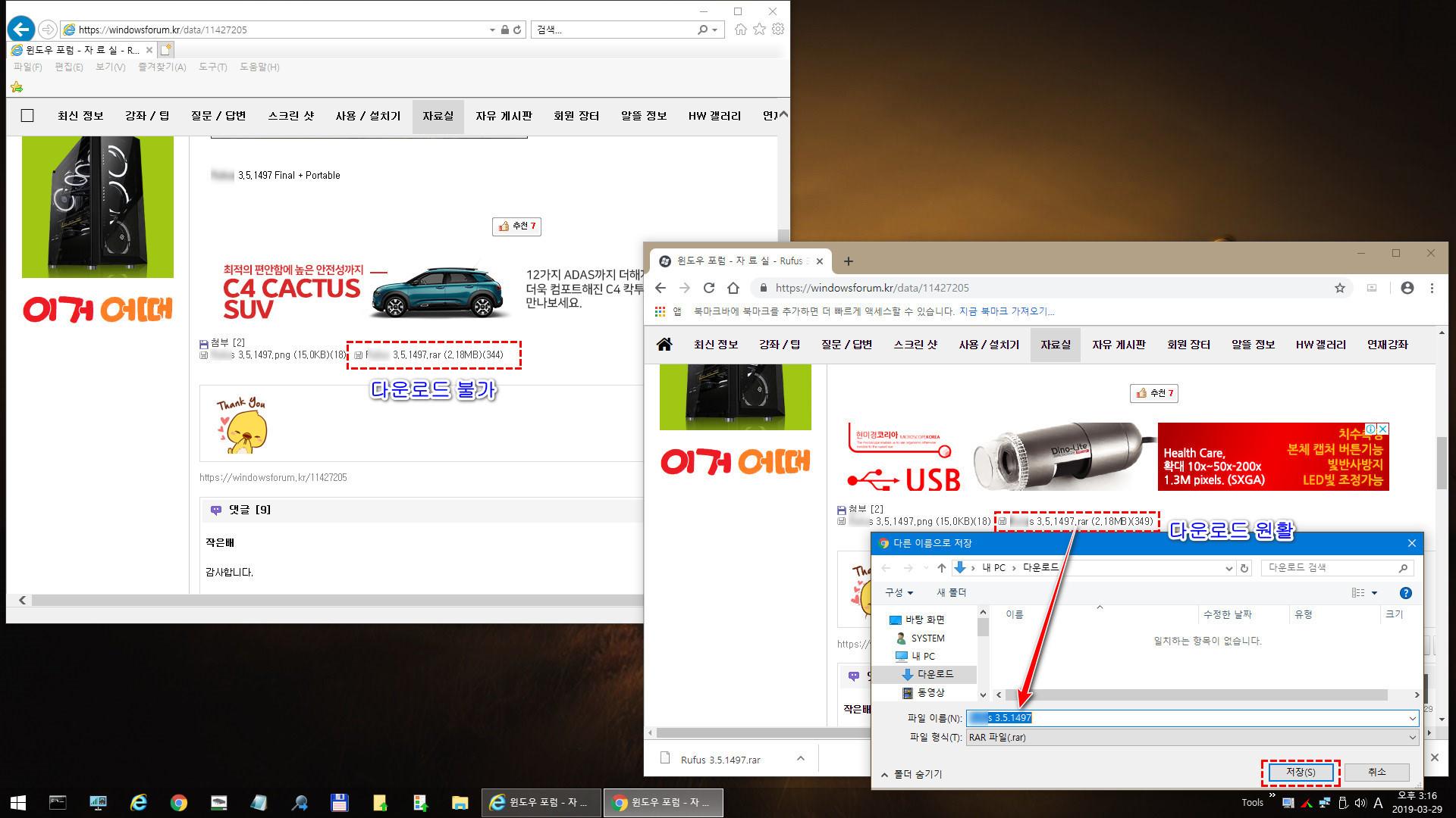 Win10XPE2.5s_0010.jpg