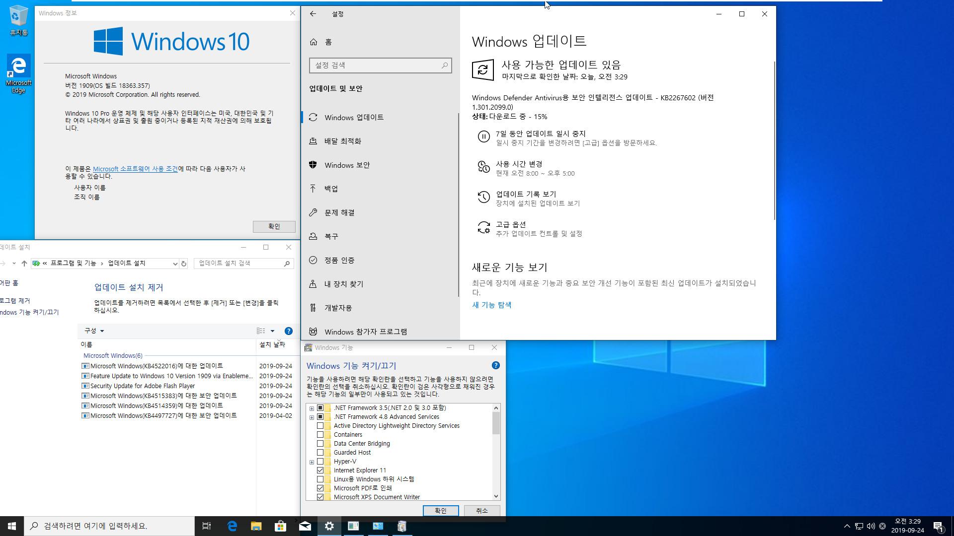 Windows 10 수시 업데이트 - Windows 10 버전 1903 누적 업데이트 KB4522016 (OS 빌드 18362.357) [2019-09-23 일자] 나왔네요 - 버전 1909 (OS 빌드 18363.357) 프로 64비트부터 통합중 입니다 2019-09-24_032956.jpg