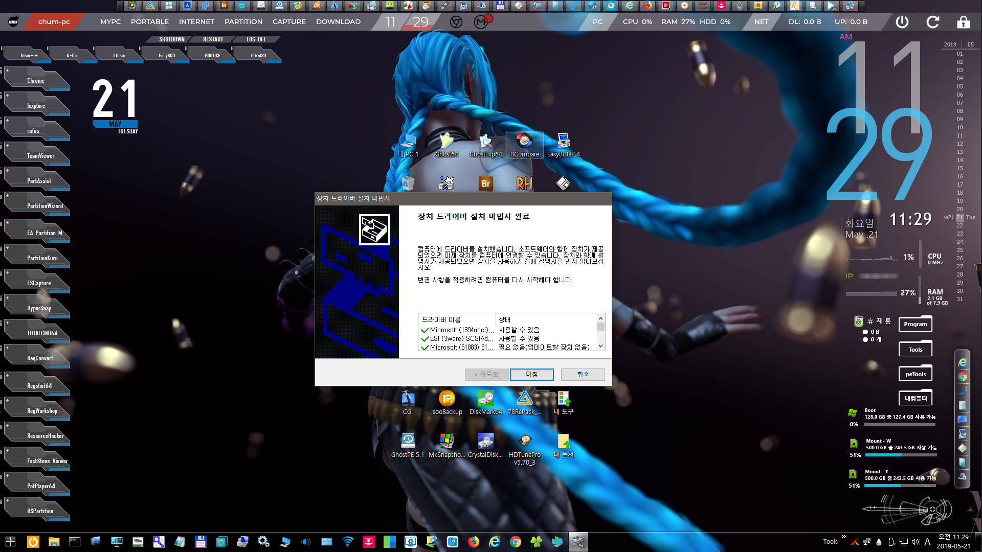 Win10XPE_x64_Chum_190520_0003-02-01.jpg