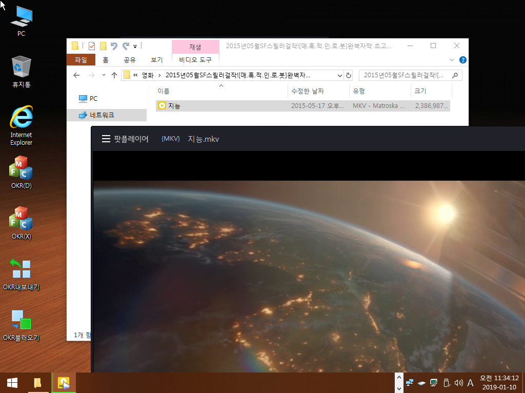 Clone of Windows 10 x64-2019-01-10-11-34-20.png