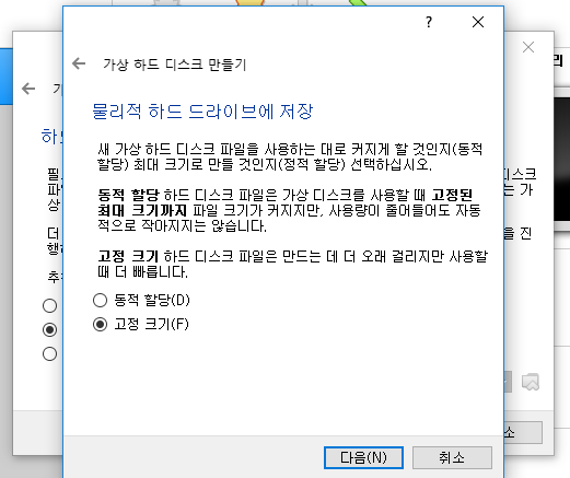 VirtualBoxPortable_새로만들기6.png
