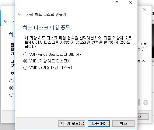 VirtualBoxPortable_새로만들기5.png
