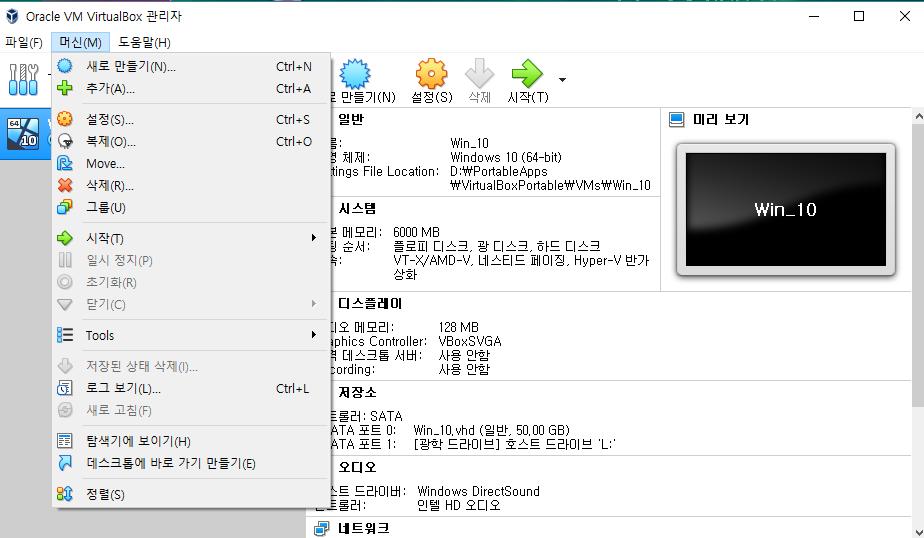 VirtualBoxPortable_새로만들기1.png