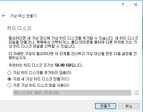 VirtualBoxPortable_새로만들기4.png