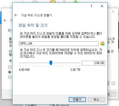VirtualBoxPortable_새로만들기7.png