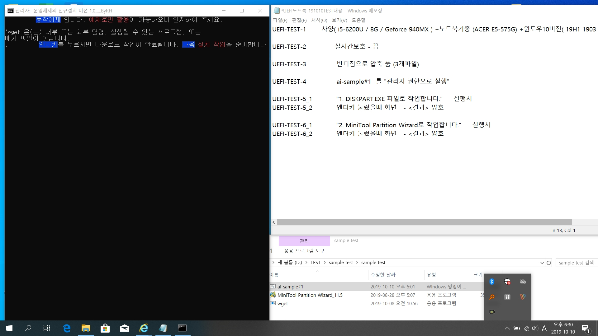 UEFI-TEST-6_2.jpg