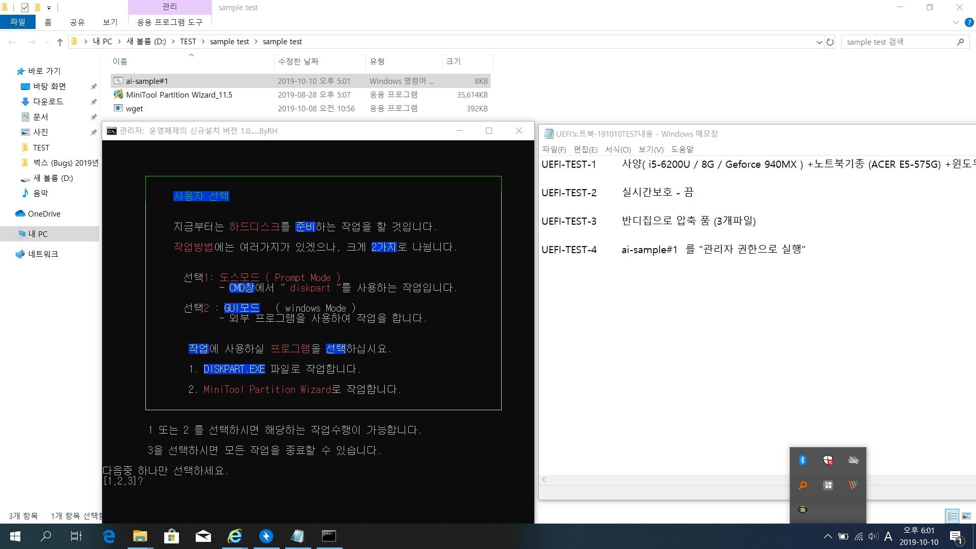 UEFI-TEST-4.jpg