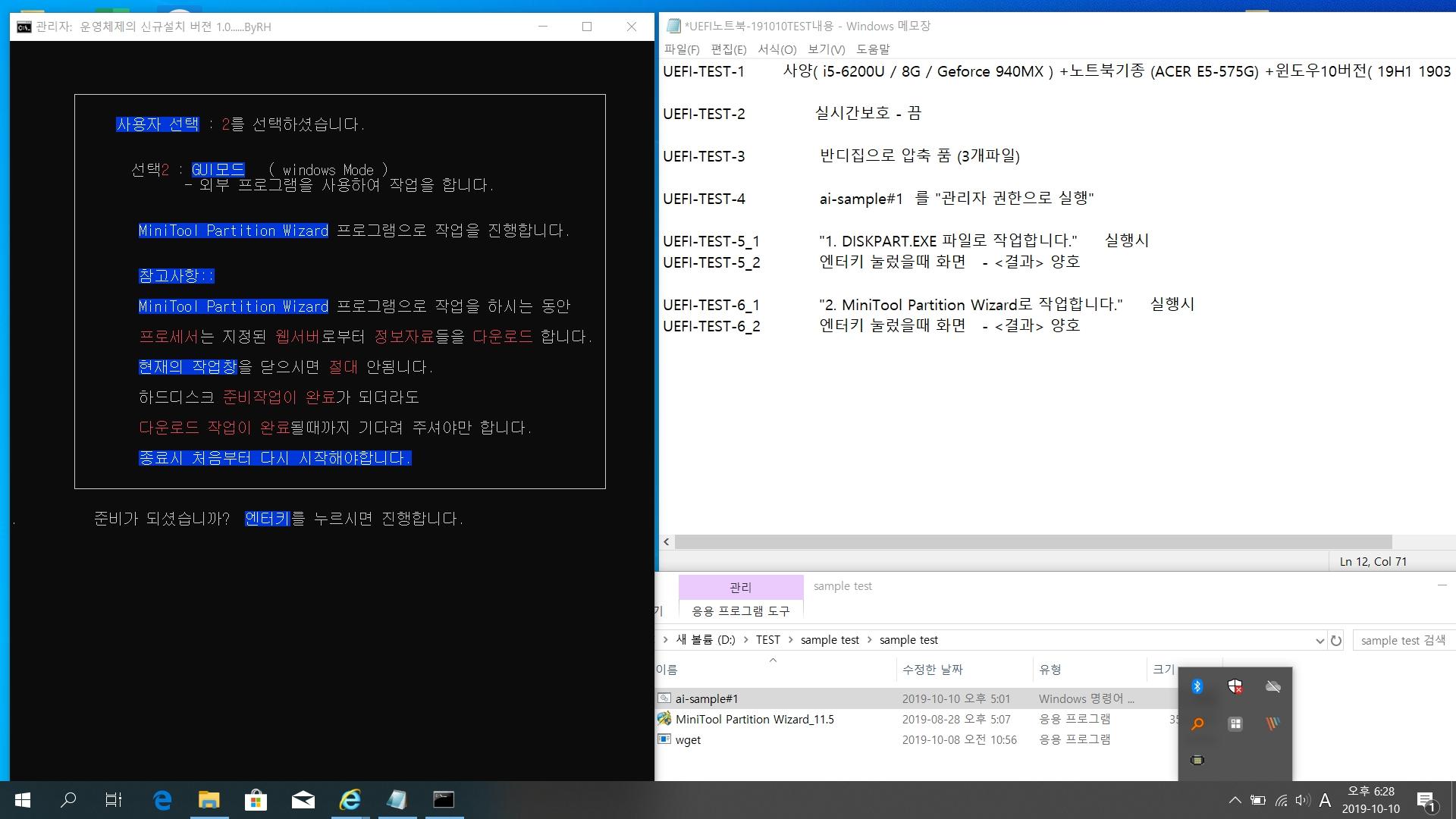 UEFI-TEST-6_1.jpg