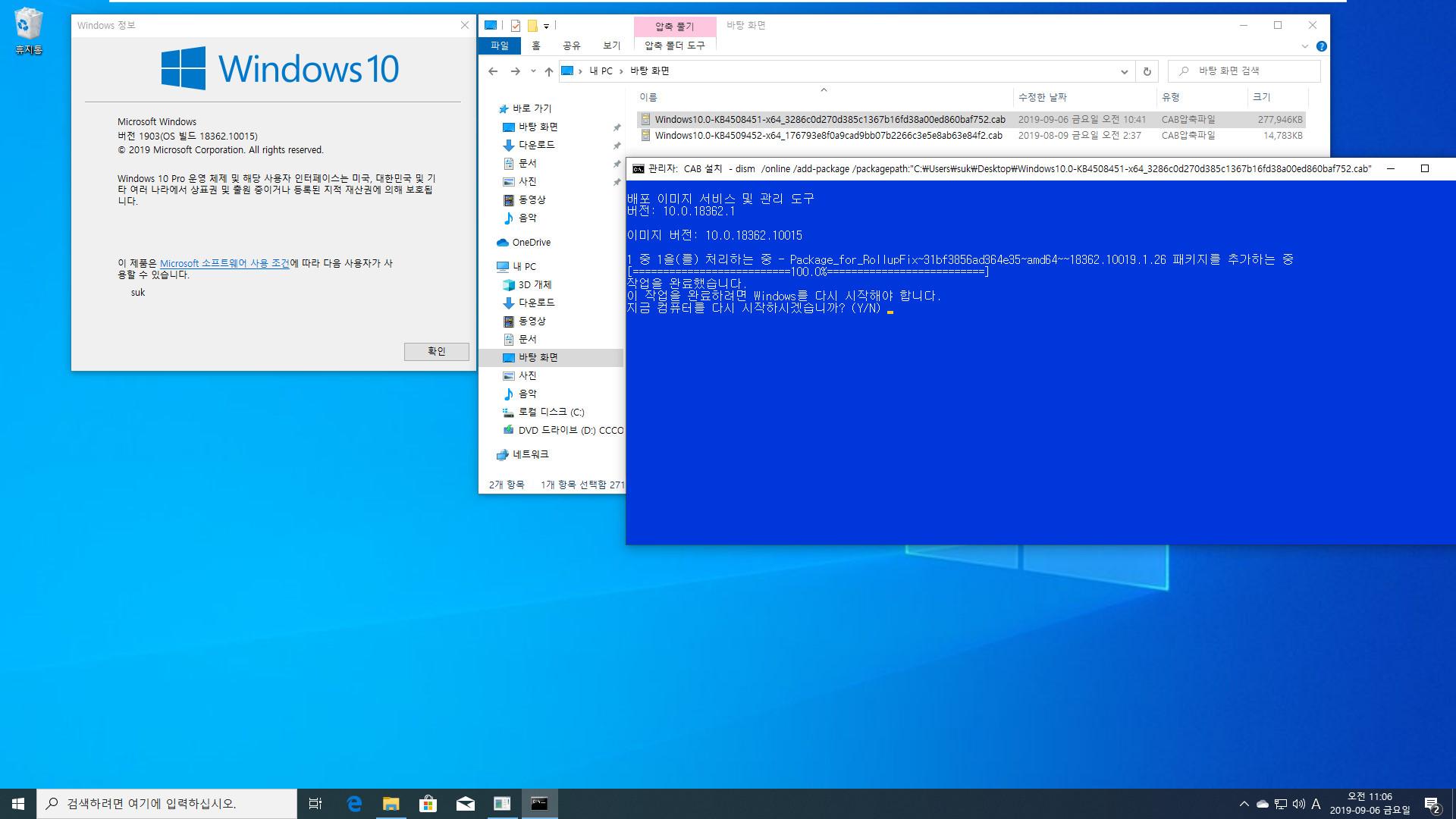 Windows 10 19H2 인사이더 프리뷰 KB4508451 누적 업데이트 (OS 빌드 18362.10019) [2019-09-05 일자] 나왔네요 [슬로우 링] - 설치 테스트 2019-09-06_110631.jpg