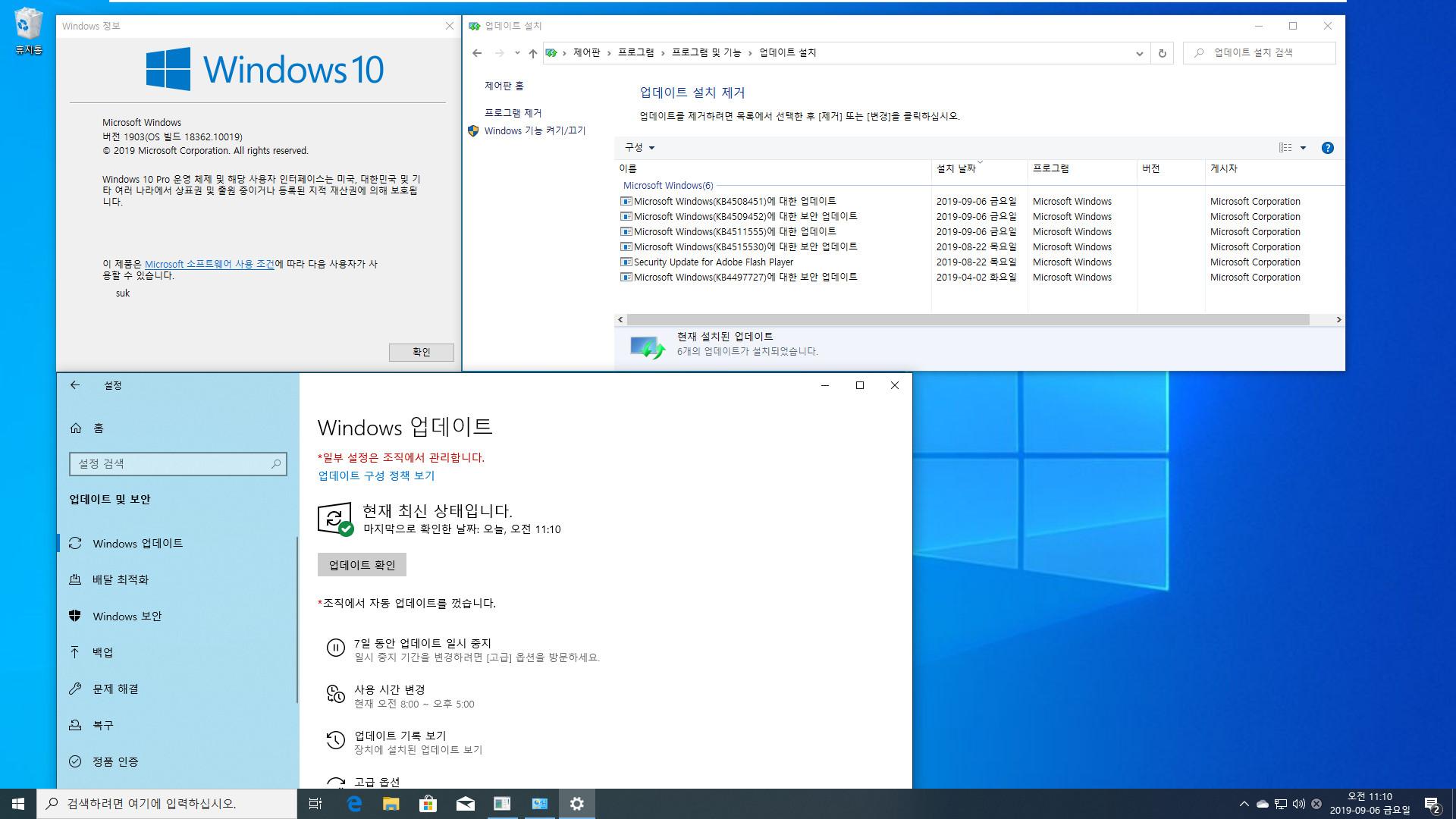 Windows 10 19H2 인사이더 프리뷰 KB4508451 누적 업데이트 (OS 빌드 18362.10019) [2019-09-05 일자] 나왔네요 [슬로우 링] - 설치 테스트 2019-09-06_111054.jpg
