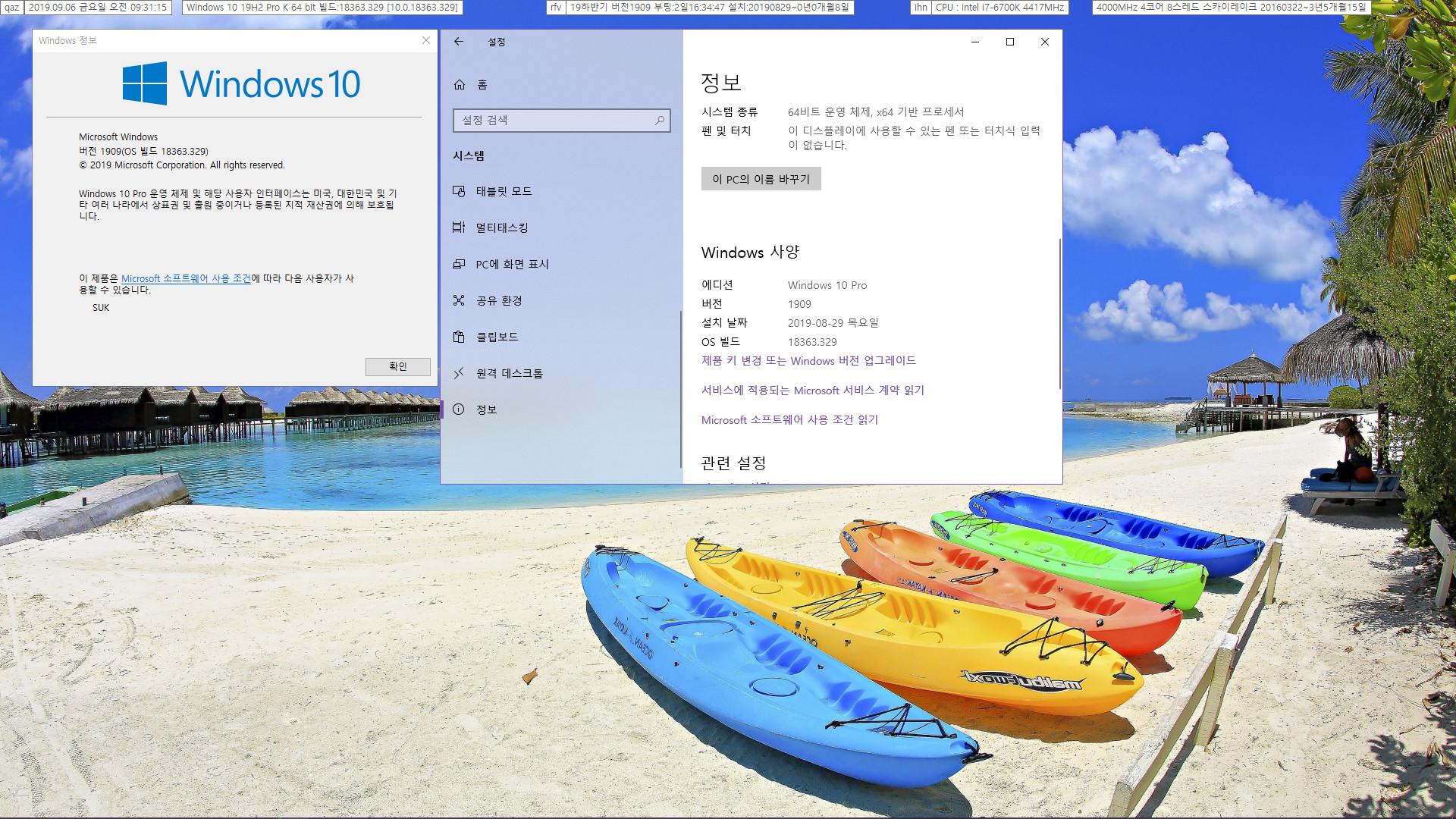 Windows 10 버전 1909 (OS 빌드 18363.329) [2019-08-29 일자] 릴리스 프리뷰 사용중 입니다 2019-09-06_093115.jpg
