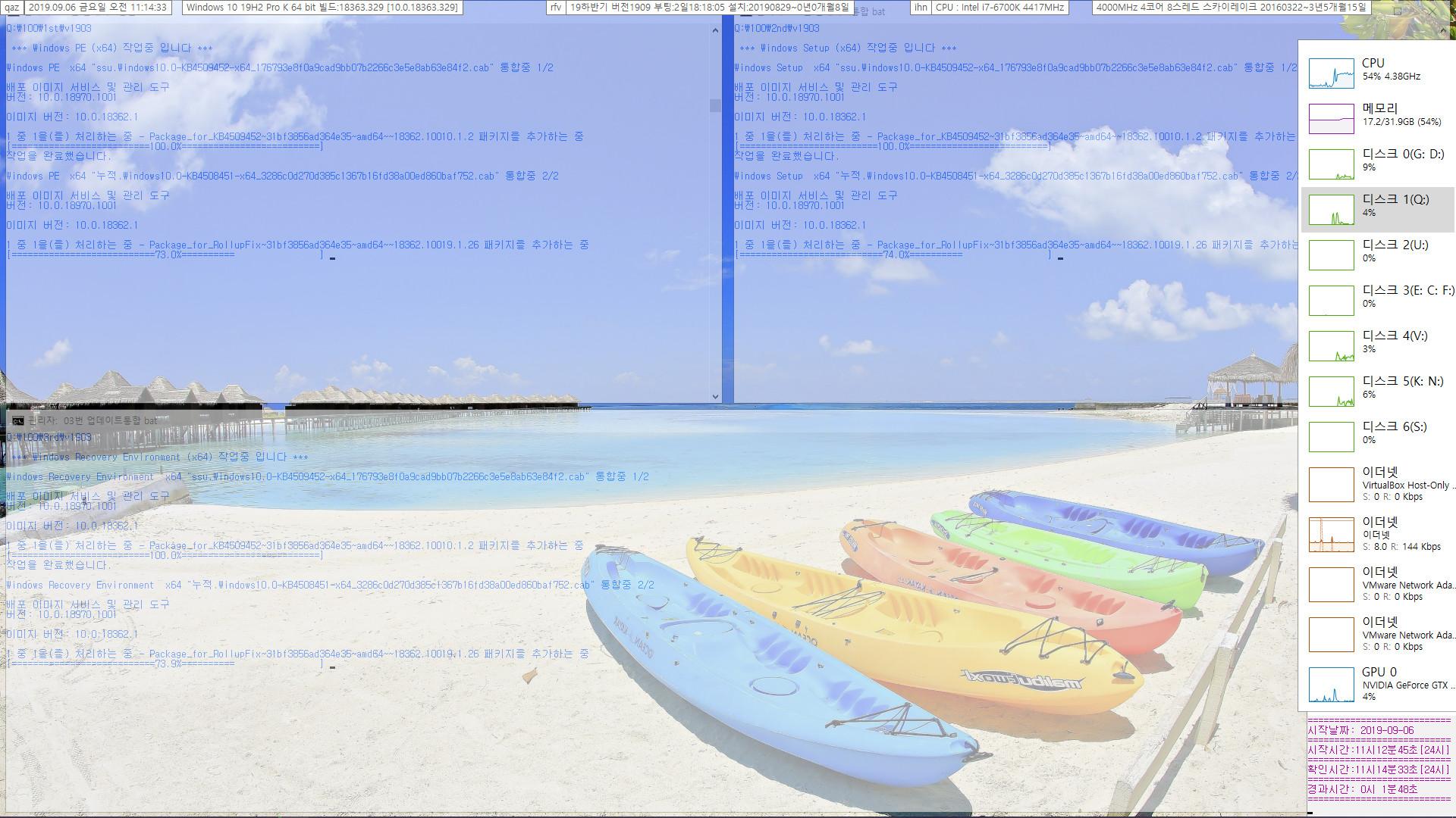Windows 10 19H2 인사이더 프리뷰 KB4508451 누적 업데이트 (OS 빌드 18362.10019) [2019-09-05 일자] 나왔네요 [슬로우 링] - 프로 64비트 통합중 입니다 - boot.wim과 winre.wim 2019-09-06_111433.jpg