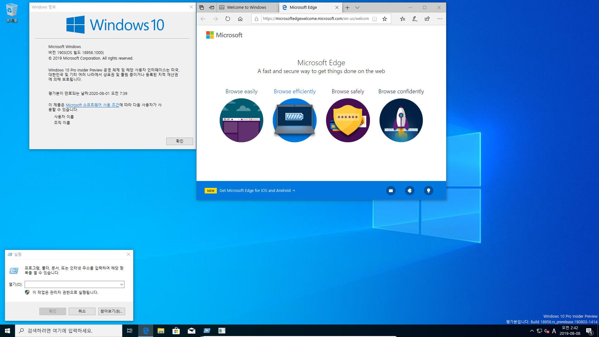 윈도10 20H1 인사이더 프리뷰 18956.1000 빌드 나왔네요 - 원래 크기 입니다 2019-08-08_024342.jpg